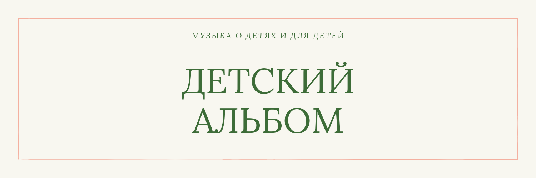 ДЕТСКИЙ АЛЬБОМ
